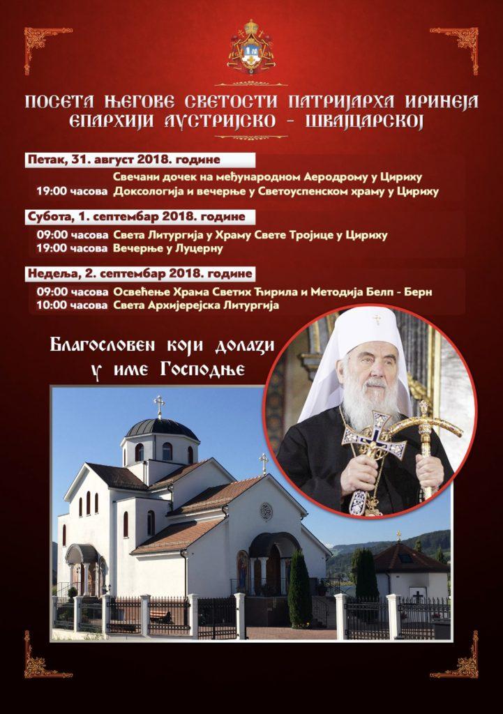 Посета Њ. С. Патријарха Иринеја